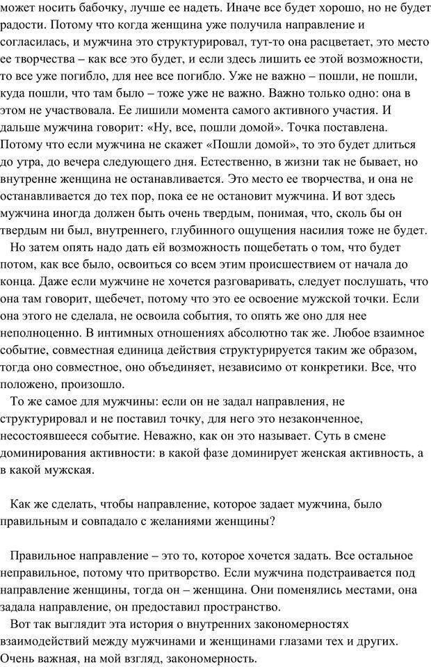 PDF. Женская мудрость и мужская логика. Калинаускас И. Н. Страница 107. Читать онлайн