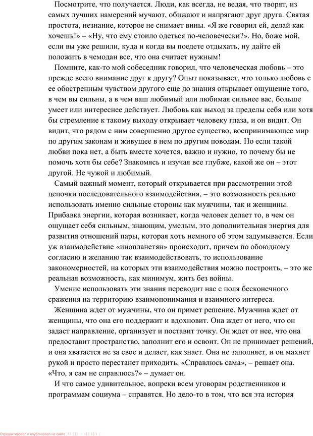 PDF. Женская мудрость и мужская логика. Калинаускас И. Н. Страница 108. Читать онлайн