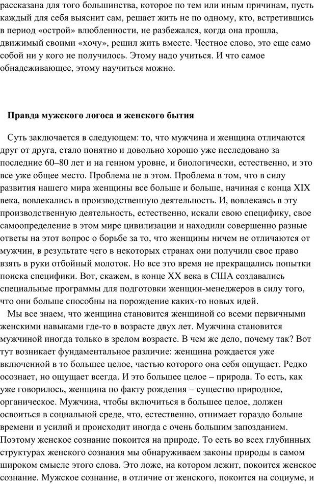 PDF. Женская мудрость и мужская логика. Калинаускас И. Н. Страница 109. Читать онлайн