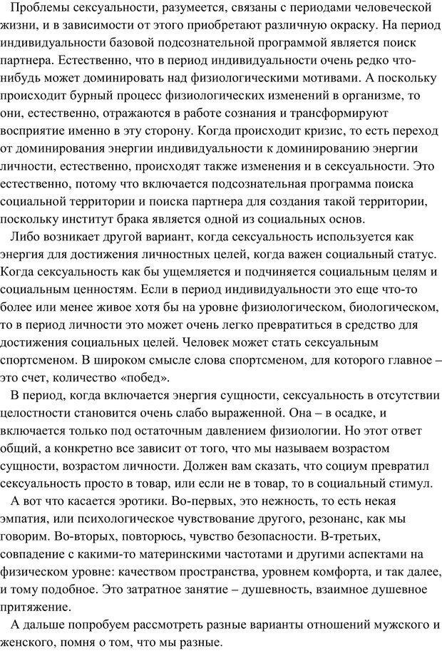 PDF. Женская мудрость и мужская логика. Калинаускас И. Н. Страница 11. Читать онлайн