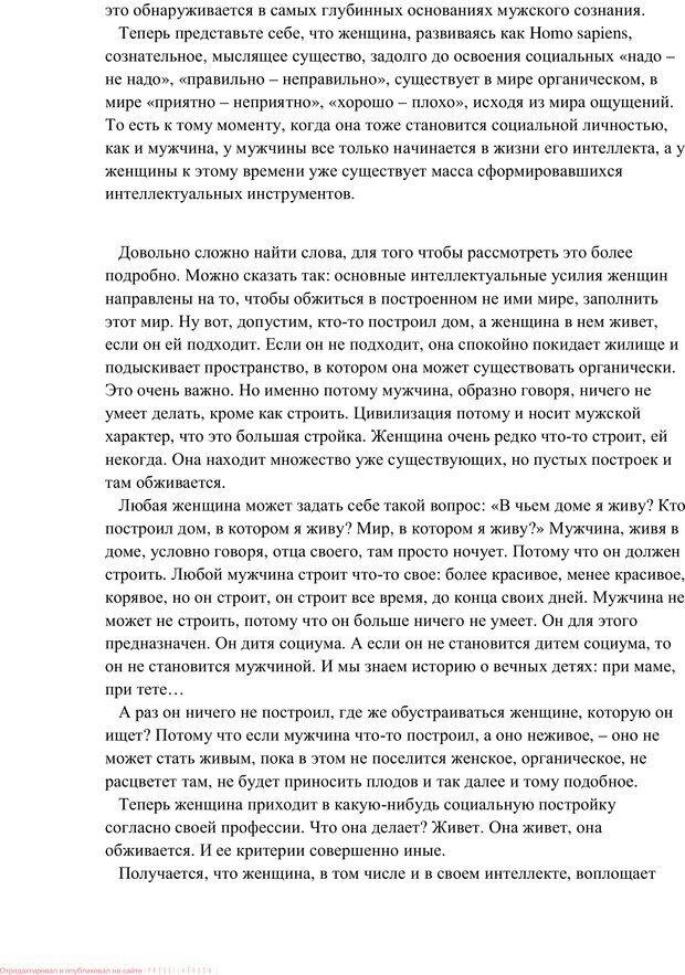 PDF. Женская мудрость и мужская логика. Калинаускас И. Н. Страница 110. Читать онлайн