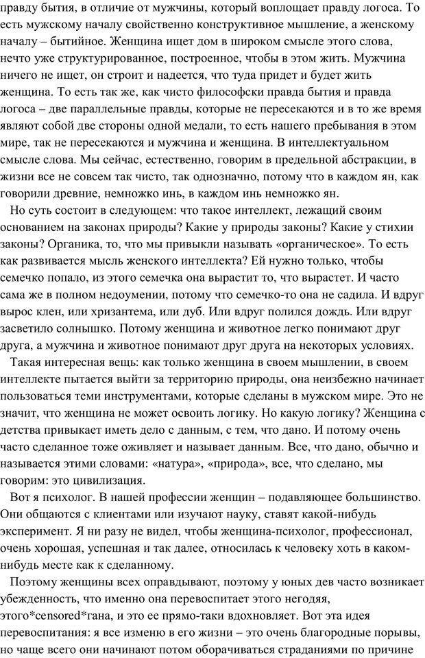PDF. Женская мудрость и мужская логика. Калинаускас И. Н. Страница 111. Читать онлайн