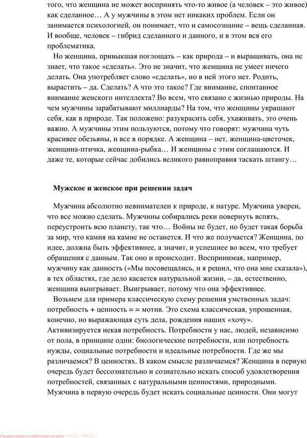 PDF. Женская мудрость и мужская логика. Калинаускас И. Н. Страница 112. Читать онлайн