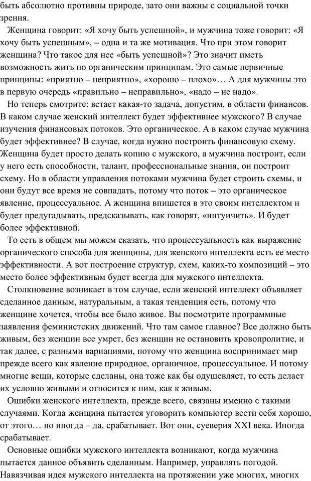 PDF. Женская мудрость и мужская логика. Калинаускас И. Н. Страница 113. Читать онлайн