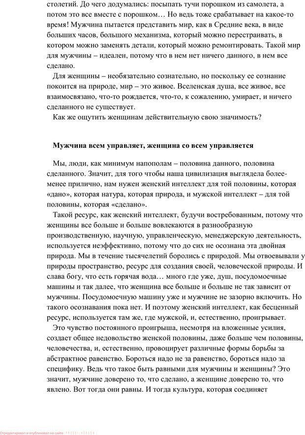 PDF. Женская мудрость и мужская логика. Калинаускас И. Н. Страница 114. Читать онлайн