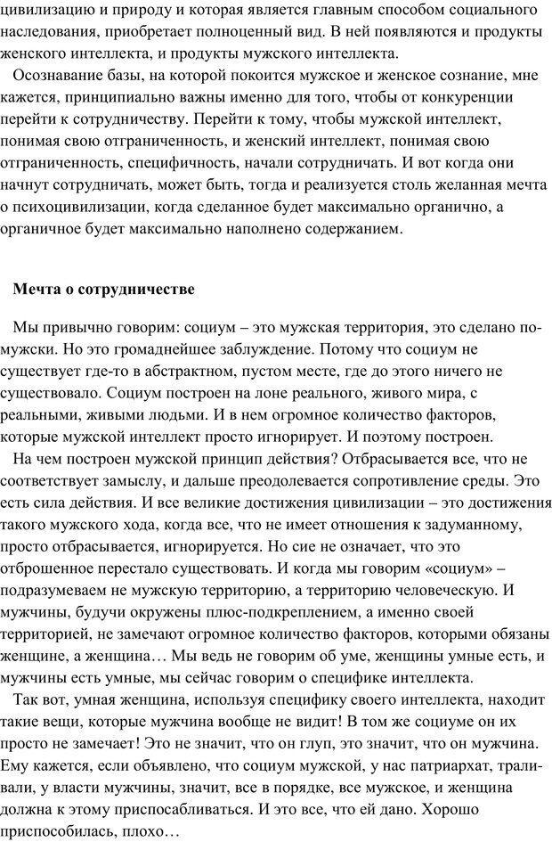 PDF. Женская мудрость и мужская логика. Калинаускас И. Н. Страница 115. Читать онлайн
