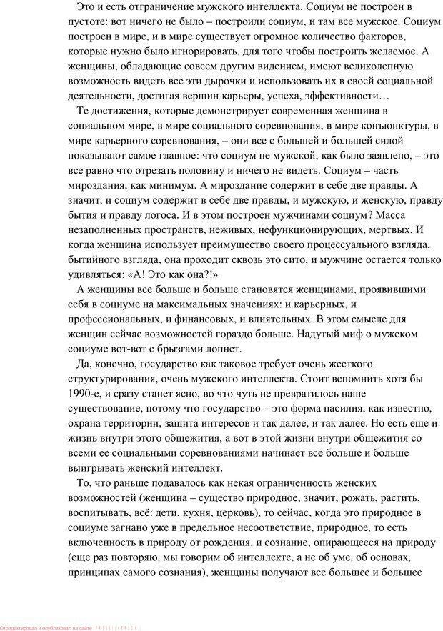 PDF. Женская мудрость и мужская логика. Калинаускас И. Н. Страница 116. Читать онлайн