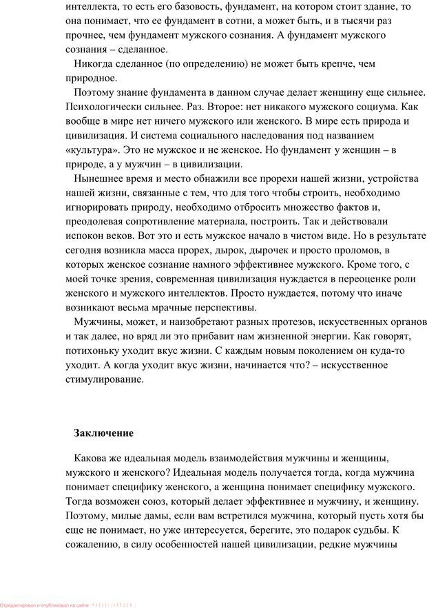 PDF. Женская мудрость и мужская логика. Калинаускас И. Н. Страница 118. Читать онлайн