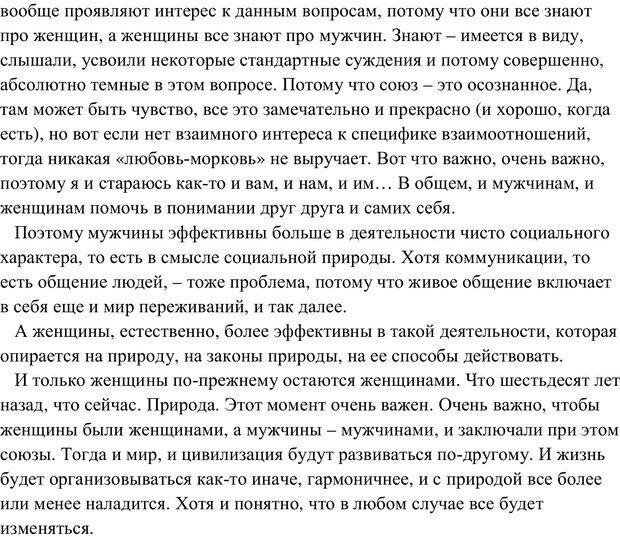 PDF. Женская мудрость и мужская логика. Калинаускас И. Н. Страница 119. Читать онлайн