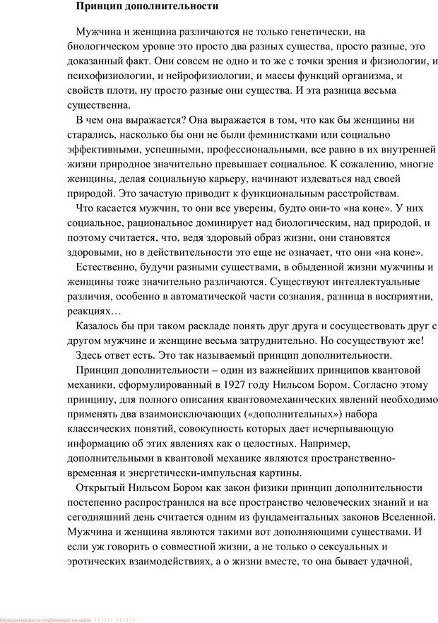 PDF. Женская мудрость и мужская логика. Калинаускас И. Н. Страница 12. Читать онлайн