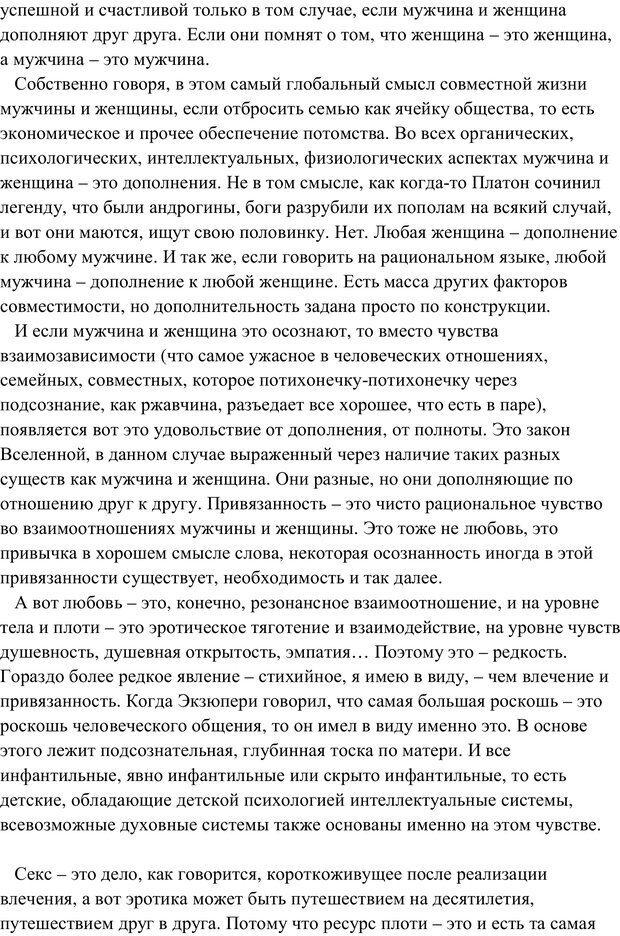 PDF. Женская мудрость и мужская логика. Калинаускас И. Н. Страница 13. Читать онлайн