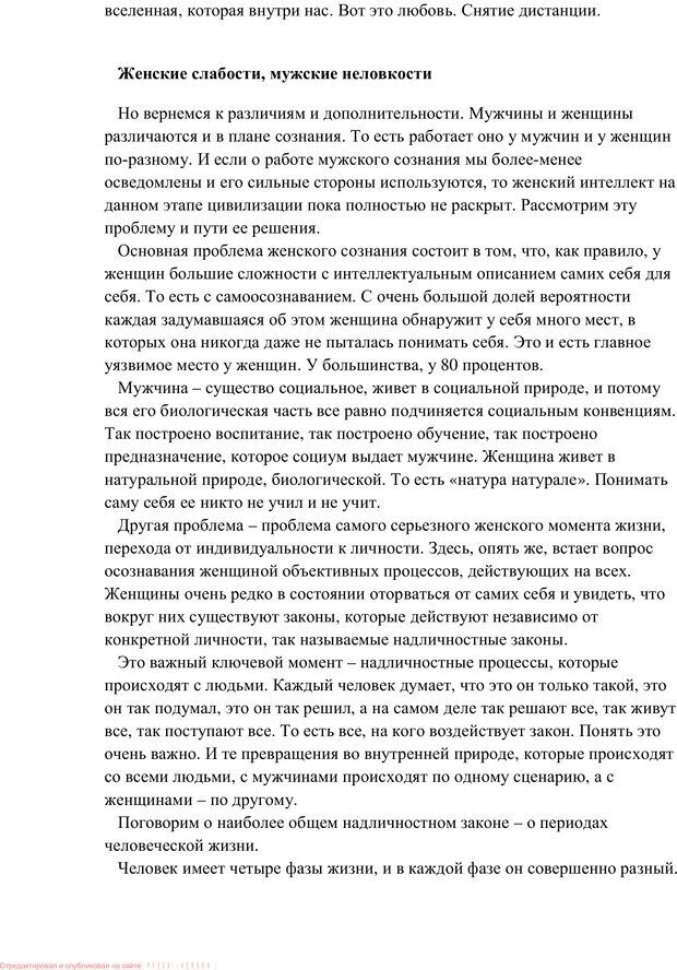 PDF. Женская мудрость и мужская логика. Калинаускас И. Н. Страница 14. Читать онлайн