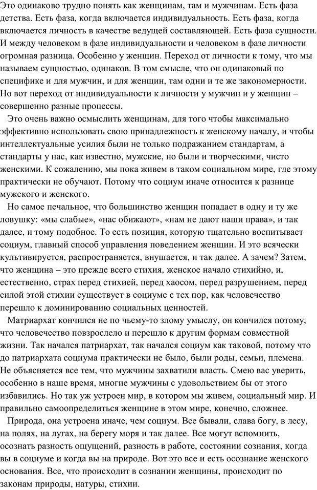 PDF. Женская мудрость и мужская логика. Калинаускас И. Н. Страница 15. Читать онлайн