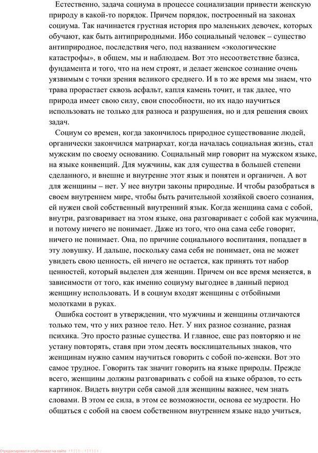 PDF. Женская мудрость и мужская логика. Калинаускас И. Н. Страница 16. Читать онлайн