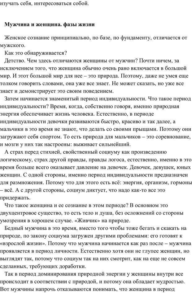 PDF. Женская мудрость и мужская логика. Калинаускас И. Н. Страница 17. Читать онлайн