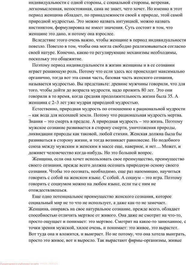 PDF. Женская мудрость и мужская логика. Калинаускас И. Н. Страница 18. Читать онлайн