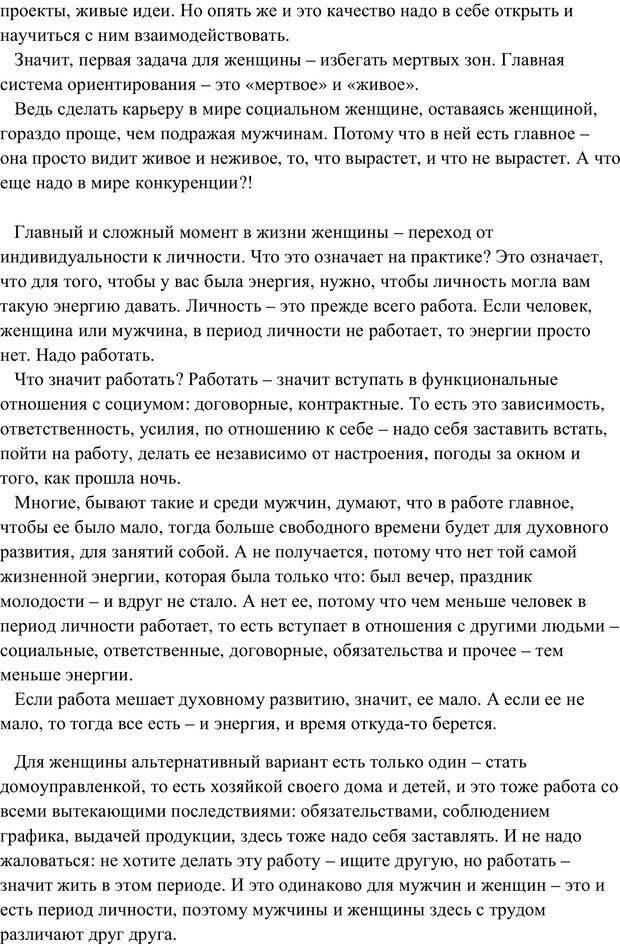 PDF. Женская мудрость и мужская логика. Калинаускас И. Н. Страница 19. Читать онлайн