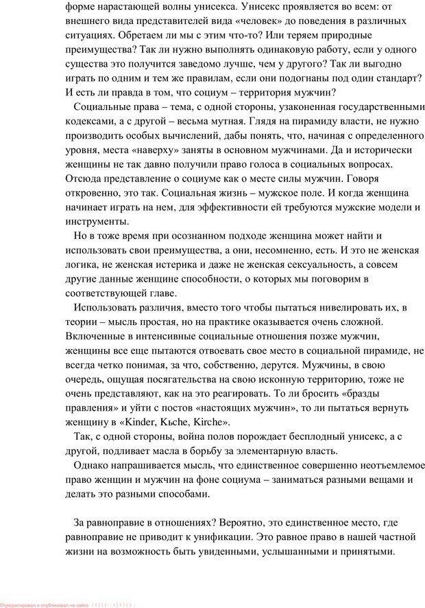 PDF. Женская мудрость и мужская логика. Калинаускас И. Н. Страница 2. Читать онлайн