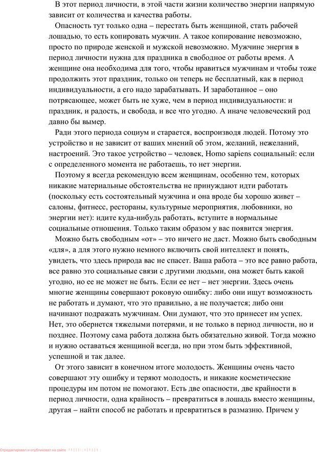 PDF. Женская мудрость и мужская логика. Калинаускас И. Н. Страница 20. Читать онлайн
