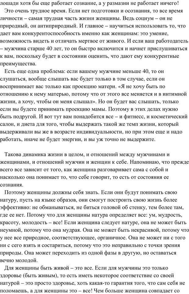 PDF. Женская мудрость и мужская логика. Калинаускас И. Н. Страница 21. Читать онлайн