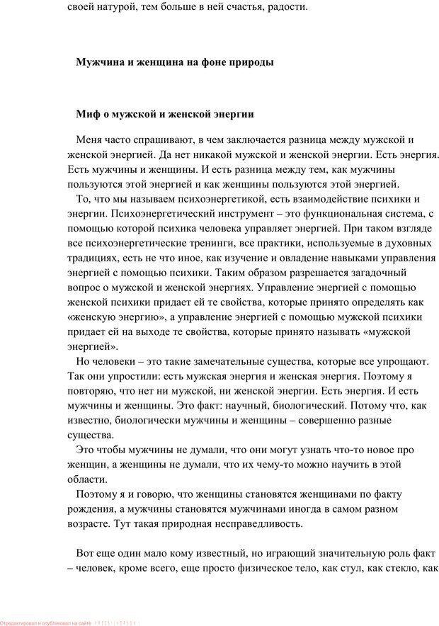 PDF. Женская мудрость и мужская логика. Калинаускас И. Н. Страница 22. Читать онлайн