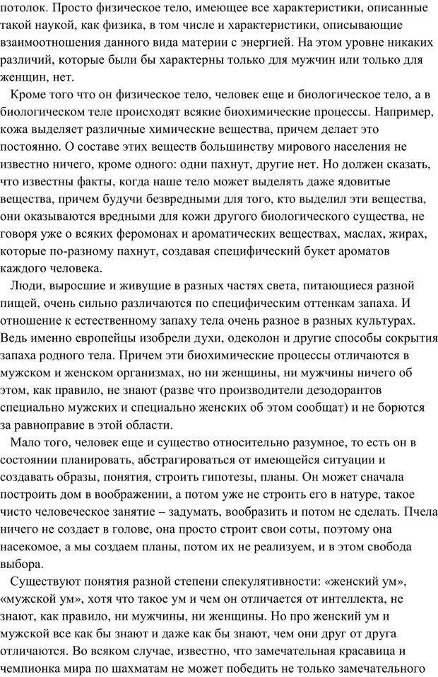 PDF. Женская мудрость и мужская логика. Калинаускас И. Н. Страница 23. Читать онлайн