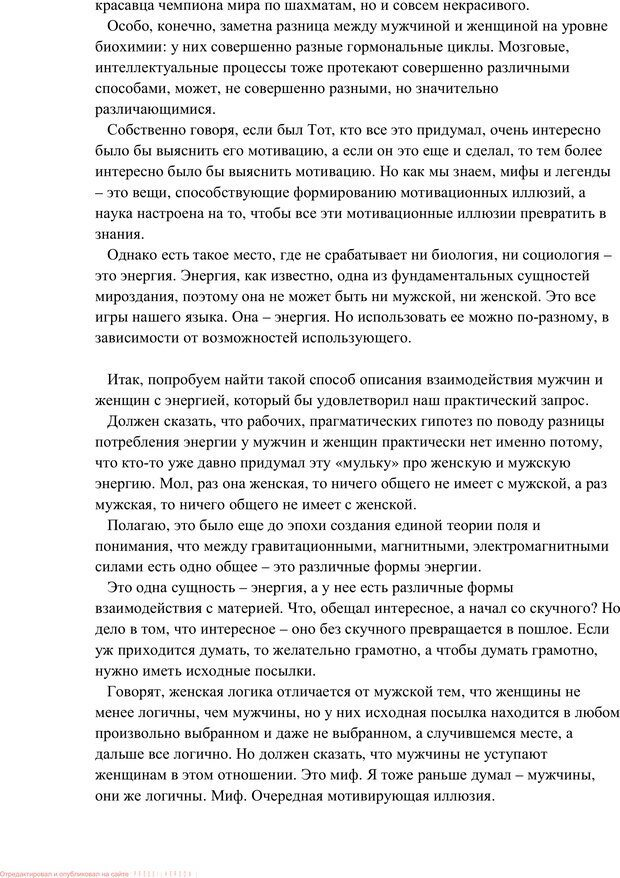 PDF. Женская мудрость и мужская логика. Калинаускас И. Н. Страница 24. Читать онлайн