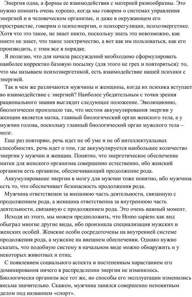PDF. Женская мудрость и мужская логика. Калинаускас И. Н. Страница 25. Читать онлайн