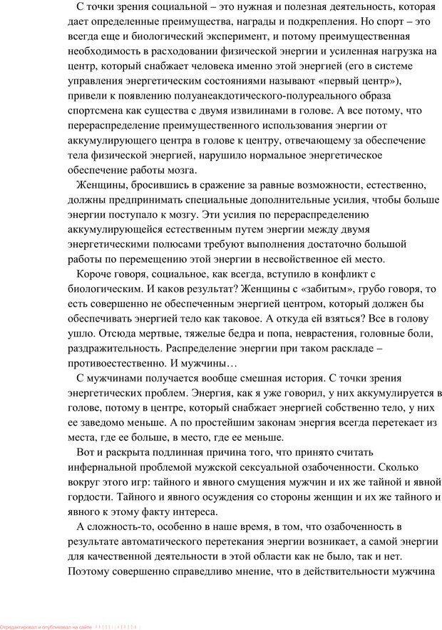 PDF. Женская мудрость и мужская логика. Калинаускас И. Н. Страница 26. Читать онлайн