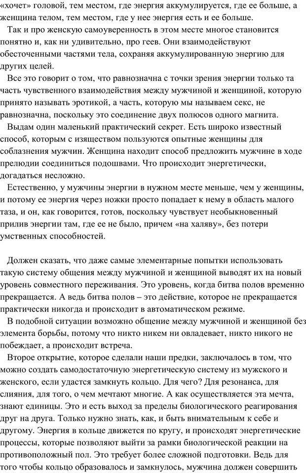 PDF. Женская мудрость и мужская логика. Калинаускас И. Н. Страница 27. Читать онлайн