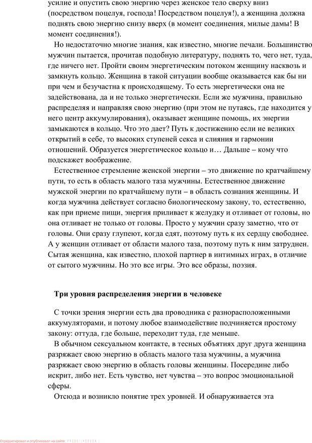 PDF. Женская мудрость и мужская логика. Калинаускас И. Н. Страница 28. Читать онлайн