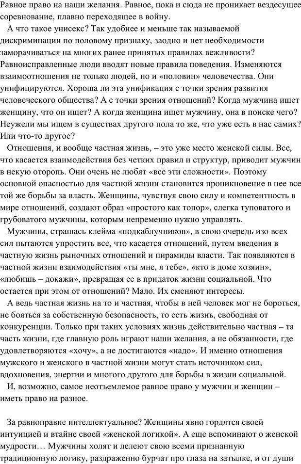PDF. Женская мудрость и мужская логика. Калинаускас И. Н. Страница 3. Читать онлайн