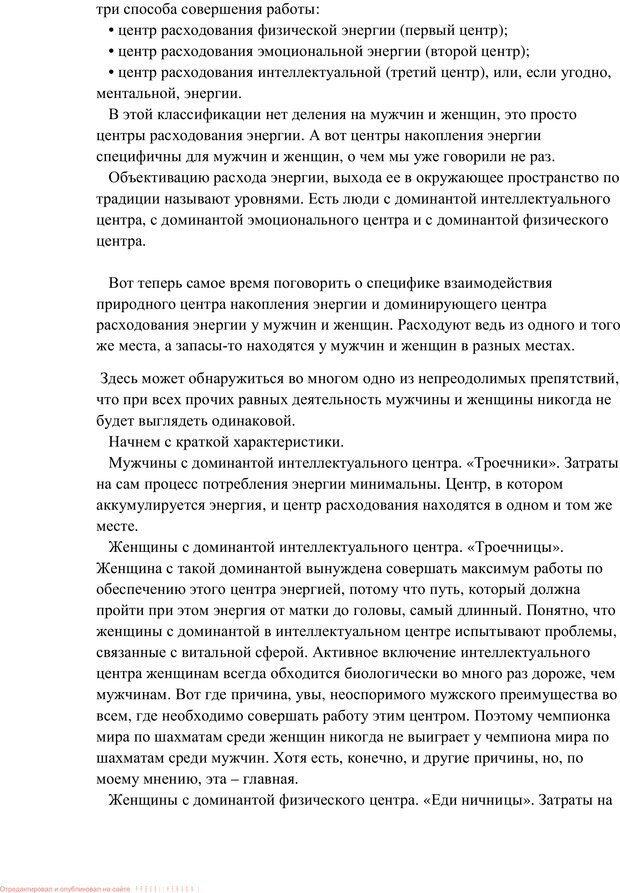 PDF. Женская мудрость и мужская логика. Калинаускас И. Н. Страница 30. Читать онлайн