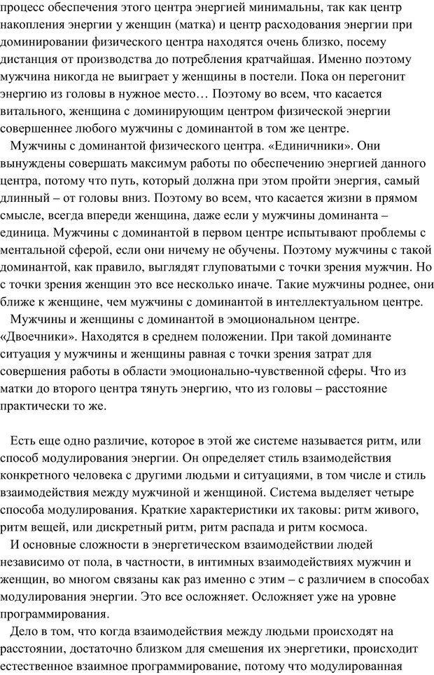 PDF. Женская мудрость и мужская логика. Калинаускас И. Н. Страница 31. Читать онлайн