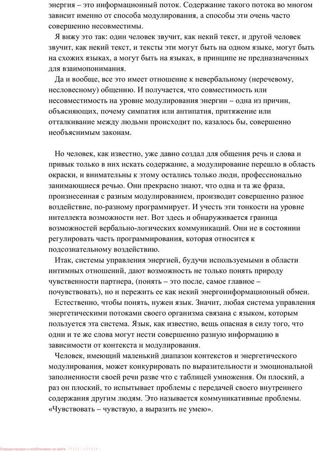 PDF. Женская мудрость и мужская логика. Калинаускас И. Н. Страница 32. Читать онлайн