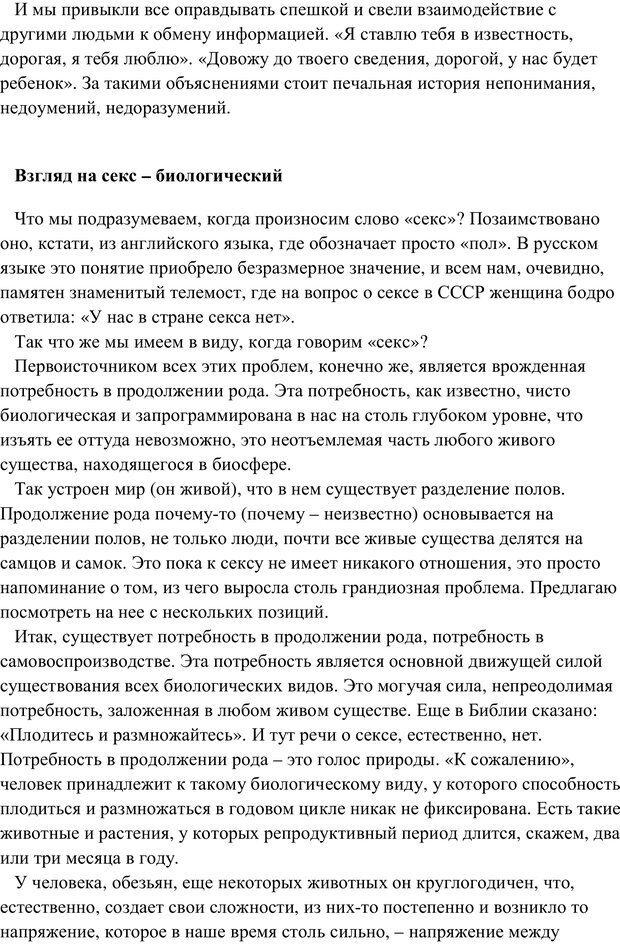 PDF. Женская мудрость и мужская логика. Калинаускас И. Н. Страница 33. Читать онлайн