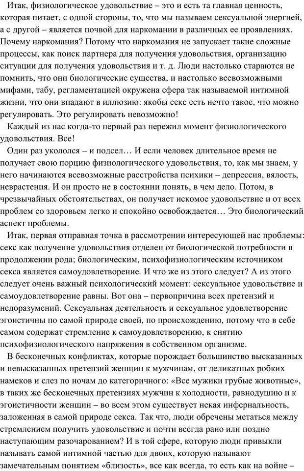 PDF. Женская мудрость и мужская логика. Калинаускас И. Н. Страница 35. Читать онлайн