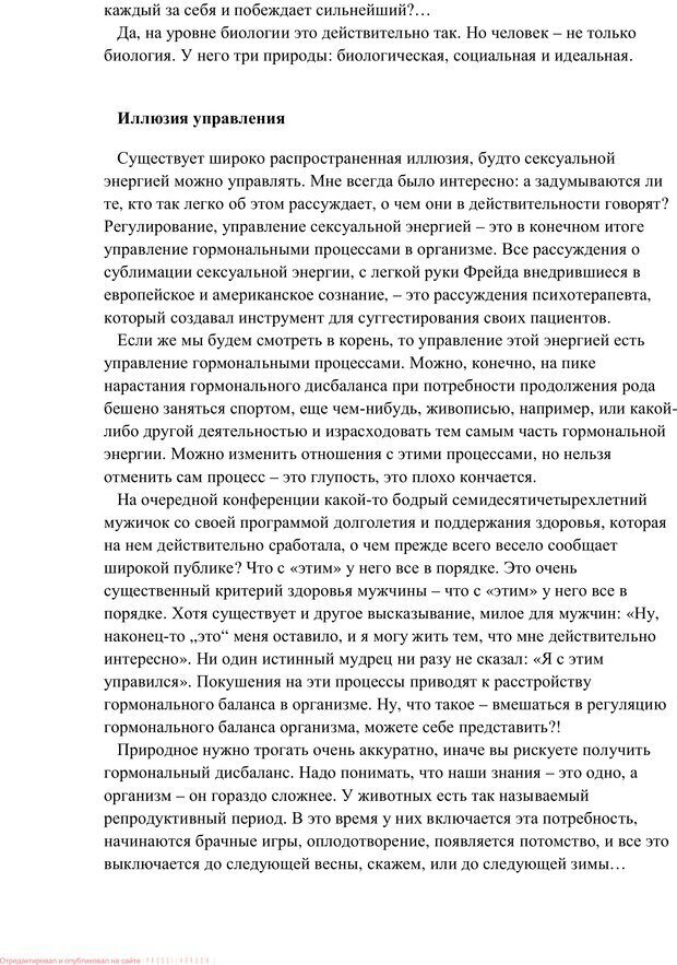 PDF. Женская мудрость и мужская логика. Калинаускас И. Н. Страница 36. Читать онлайн