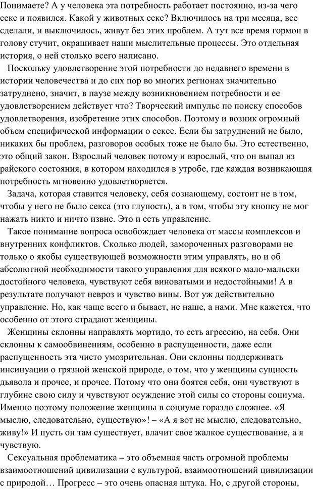 PDF. Женская мудрость и мужская логика. Калинаускас И. Н. Страница 37. Читать онлайн