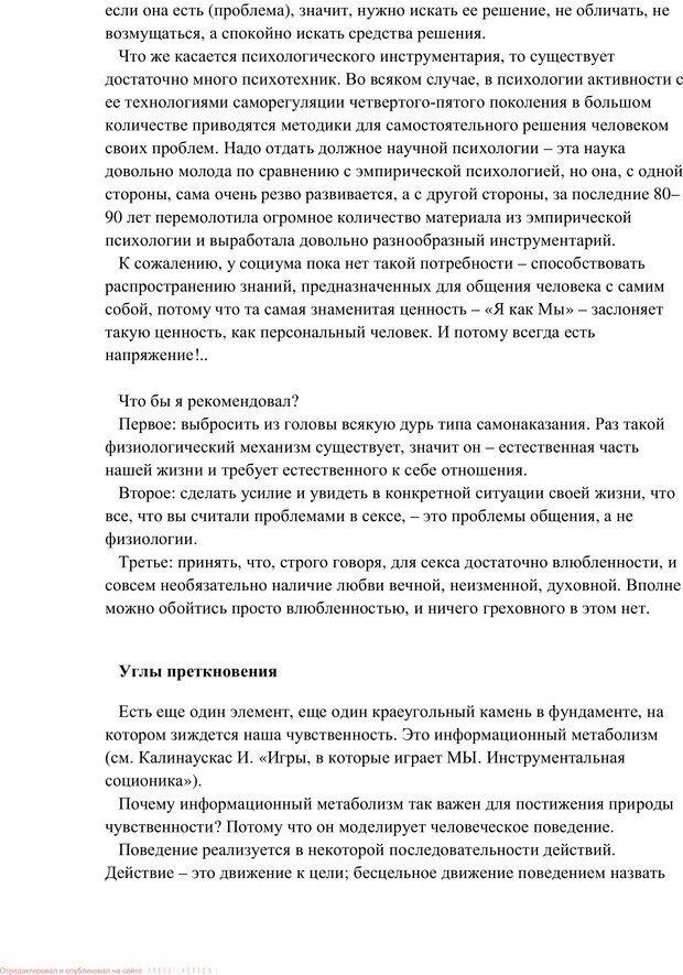 PDF. Женская мудрость и мужская логика. Калинаускас И. Н. Страница 38. Читать онлайн