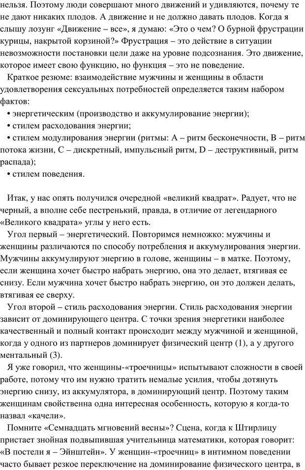 PDF. Женская мудрость и мужская логика. Калинаускас И. Н. Страница 39. Читать онлайн