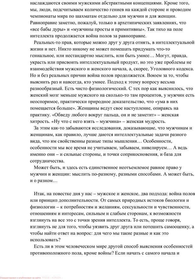PDF. Женская мудрость и мужская логика. Калинаускас И. Н. Страница 4. Читать онлайн