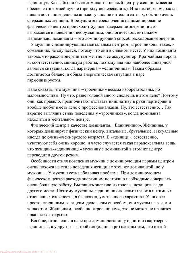 PDF. Женская мудрость и мужская логика. Калинаускас И. Н. Страница 40. Читать онлайн