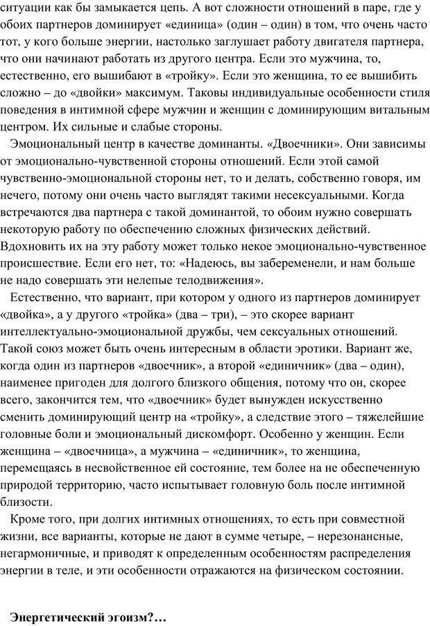 PDF. Женская мудрость и мужская логика. Калинаускас И. Н. Страница 41. Читать онлайн