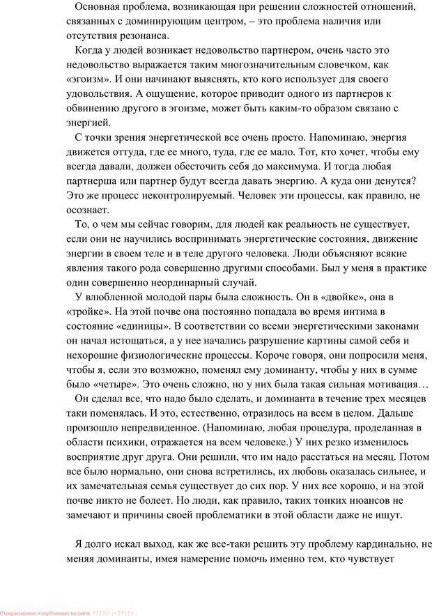 PDF. Женская мудрость и мужская логика. Калинаускас И. Н. Страница 42. Читать онлайн