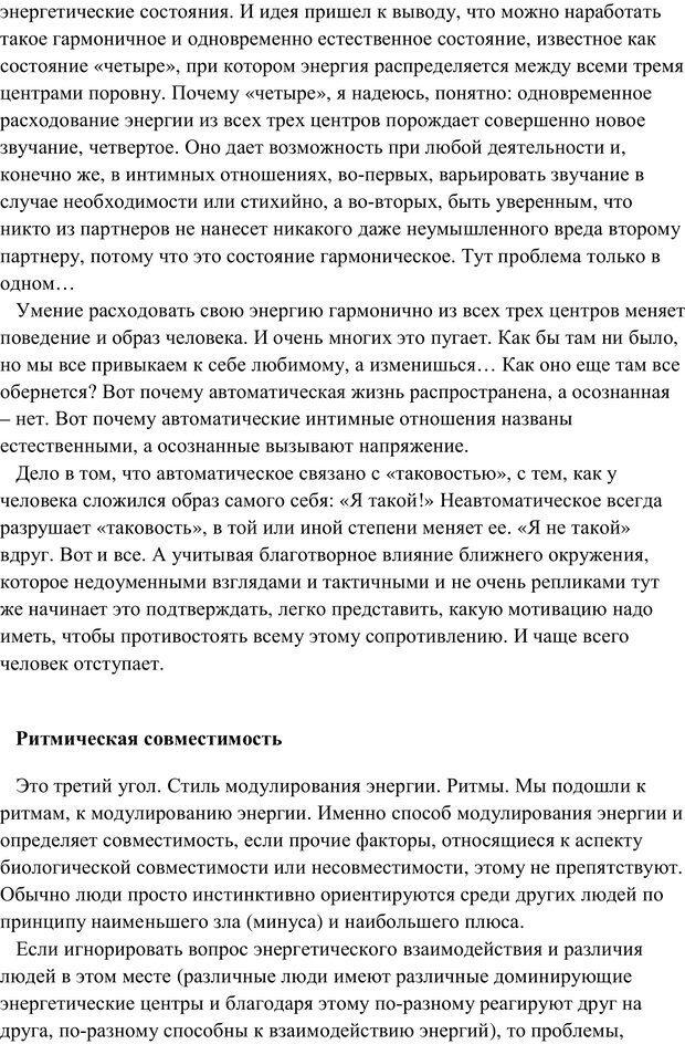 PDF. Женская мудрость и мужская логика. Калинаускас И. Н. Страница 43. Читать онлайн