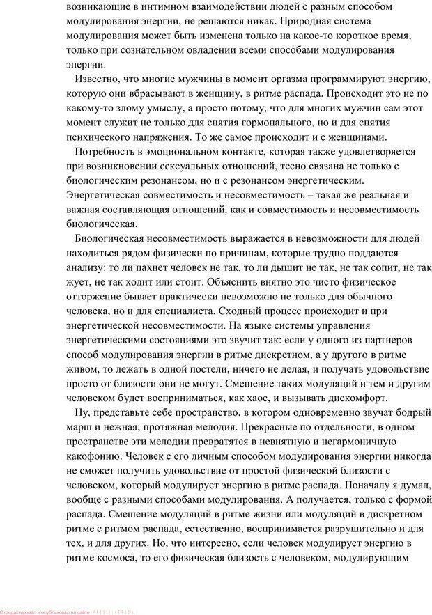 PDF. Женская мудрость и мужская логика. Калинаускас И. Н. Страница 44. Читать онлайн