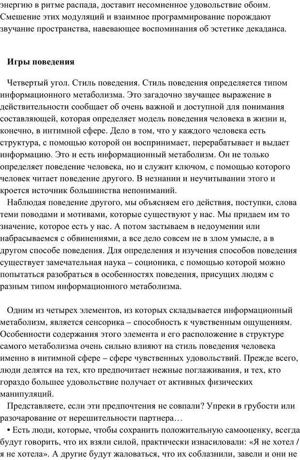 PDF. Женская мудрость и мужская логика. Калинаускас И. Н. Страница 45. Читать онлайн