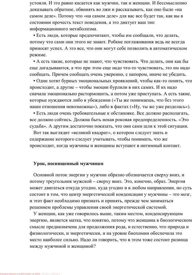 PDF. Женская мудрость и мужская логика. Калинаускас И. Н. Страница 46. Читать онлайн