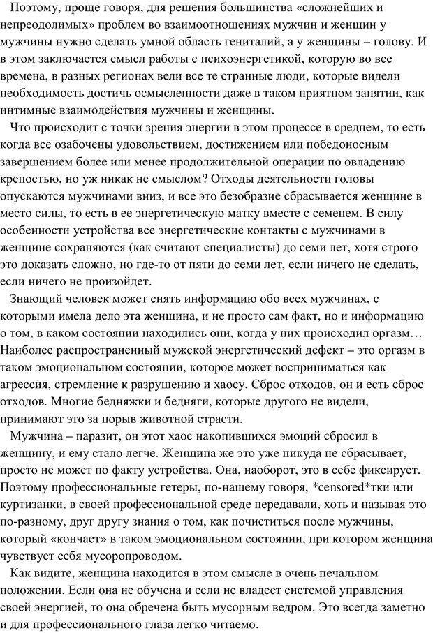 PDF. Женская мудрость и мужская логика. Калинаускас И. Н. Страница 47. Читать онлайн